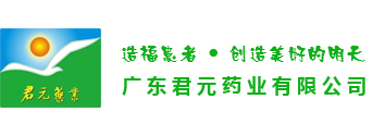 广东君元药业有限公司